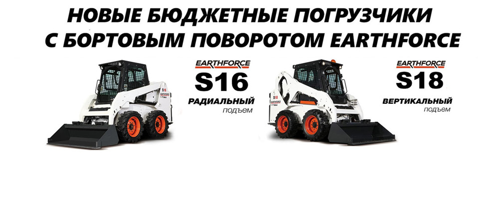 новая линейка бюджетных погрузчиков Bobcat