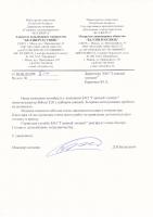 Отзыв от ОАО «Белэнергосвязь» о мини экскаваторе Bobcat