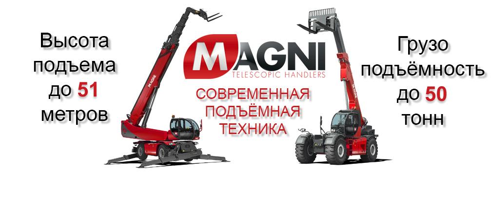Телескопические погрузчики Magni