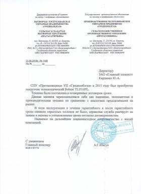 СПУ «Протасовщина» УП «Гроднооблгаз»