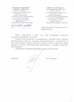 ООО «СНБ-АГРО»